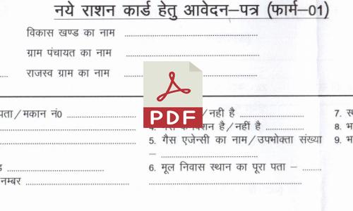 bihar-ration-card-application-form