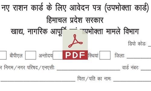 himachal-pradesh-ration-card-application-form