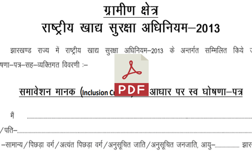 jharkhand-ration-card-application-form