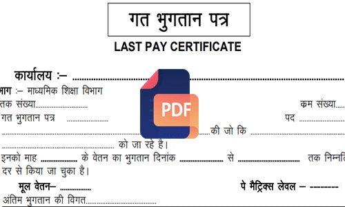 last-pay-certificate