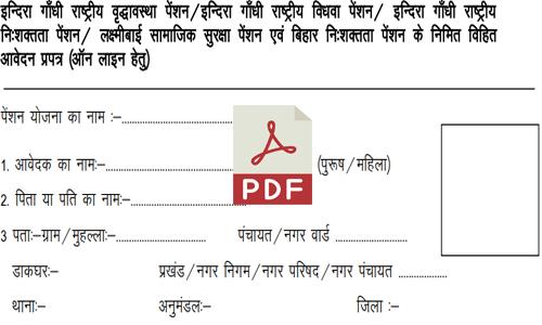 old-age-pension-form-pdf