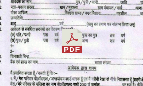 old-age-pension-form-up