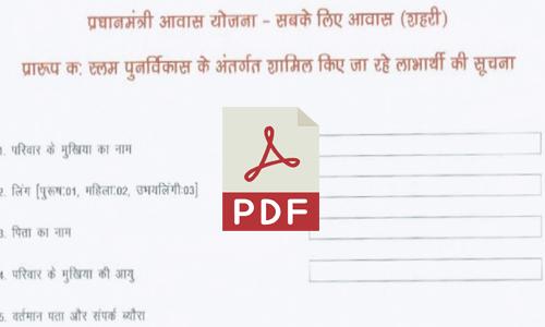 pm-awas-yojana-application-form