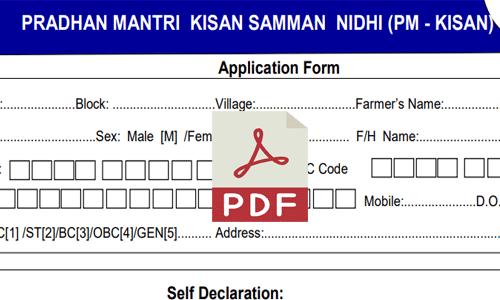 pm-kisan-form-pdf