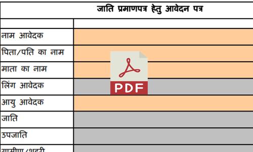 uttarakhand-caste-certificate-form
