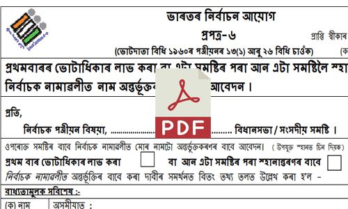 voter-id-form-6-in-assamese-pdf