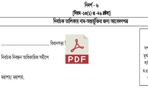 voter-id-form-6-in-bengali-pdf