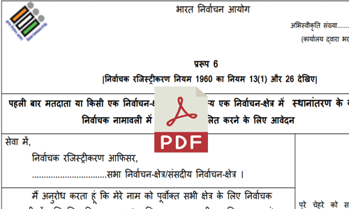 voter-id-form-6-in-hindi-pdf