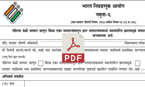 voter-id-form-6-in-marathi-pdf