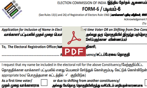 voter-id-form-6-in-tamil-pdf