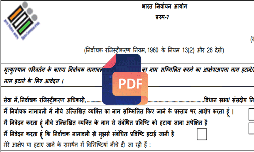 voter-id-form-7-in-hindi-pdf